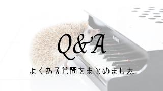 Sakiピアノ教室Q&A