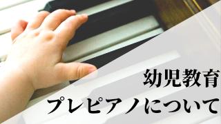 幼児教育、プレピアノについて